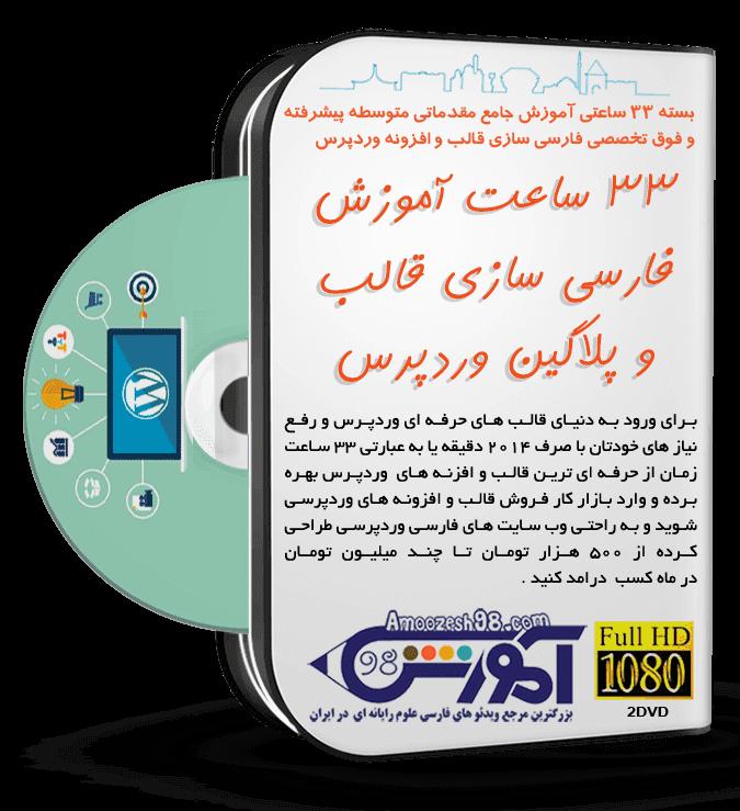 بسته مقدماتی تا فوق تخصصی آموزش فارسی سازی قالب و افزونه های وردپرس