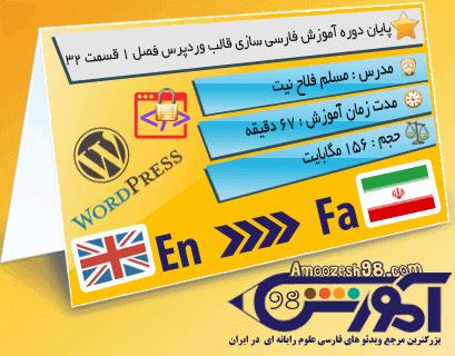لایسنس گذاری روی کد های PHP فارسی سازی فصل ۱ قست آخر